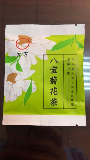 【九华馆】 天方100g 八宝茶菊花茶 组合花草茶 晒单图