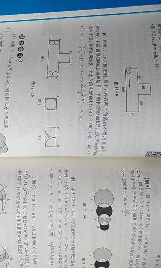 奥数教程六年级:教程+能力测试+学习手册(第六版 套装共3册) 晒单图