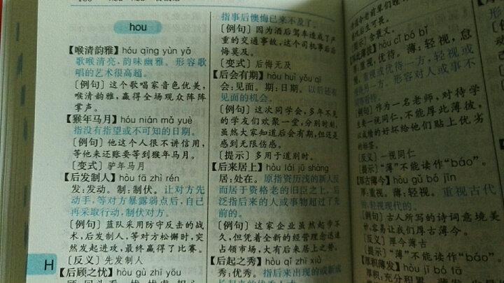 商务印书馆小学生新课标现代汉语词典多功能字典成语词典同义词近义词反义词英汉汉语词典全套5本工具书 晒单图