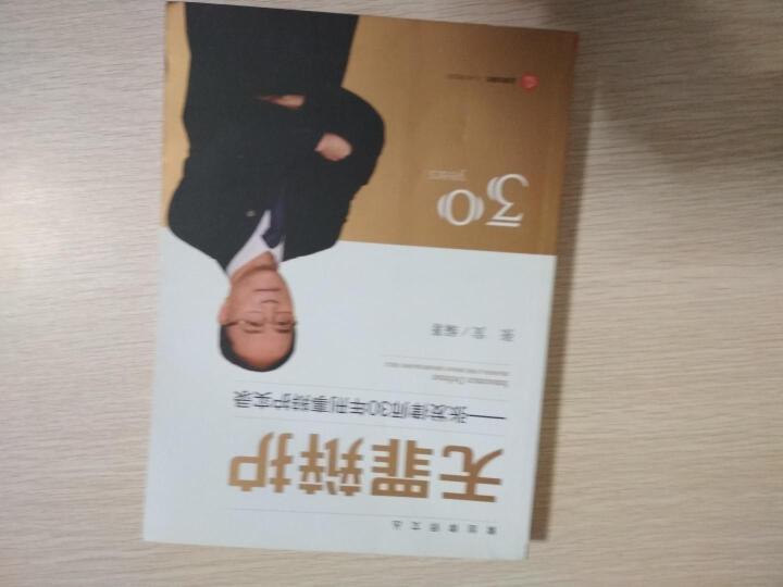 无罪辩护:张发律师30年刑事辩护实录 晒单图