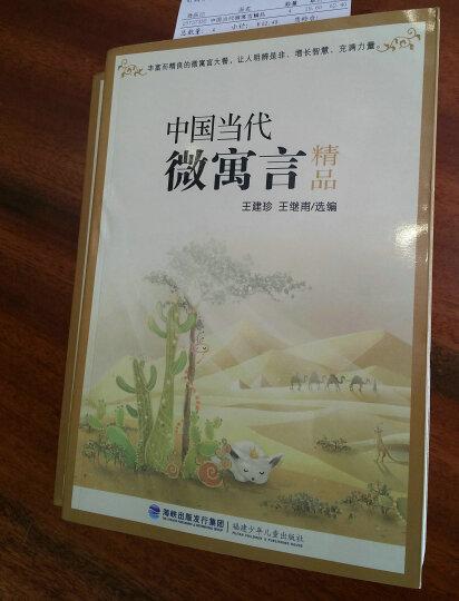 中国当代微寓言精品 晒单图
