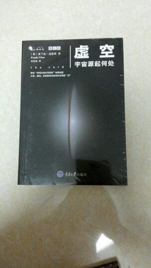 宇宙波澜+弦理论+最初三分钟+反物质+虚空(5册)弗兰克 虚空 宇宙源起何处宇宙奥秘 晒单图