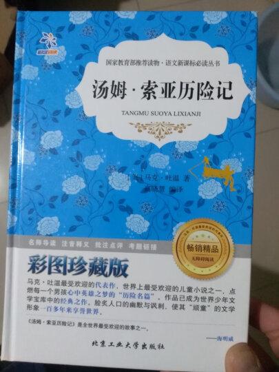 童年(彩图珍藏版 畅销精品)/语文新课标必读丛书 晒单图