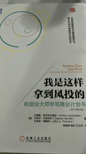 我是这样拿到风投的:和创业大师学写商业计划书(原书第2版) 晒单图