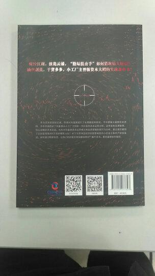 猎金之王刘銮雄 晒单图
