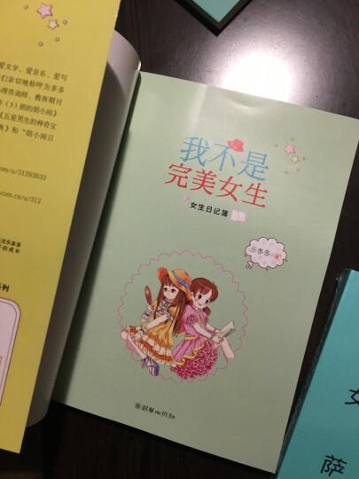 女生日记簿·自信:我不是完美女生 晒单图