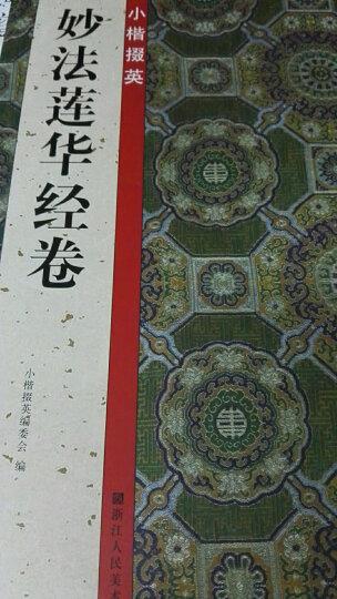 小楷掇英:妙法莲华经卷 晒单图