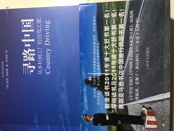 寻路中国——从乡村到工厂的自驾之旅 晒单图
