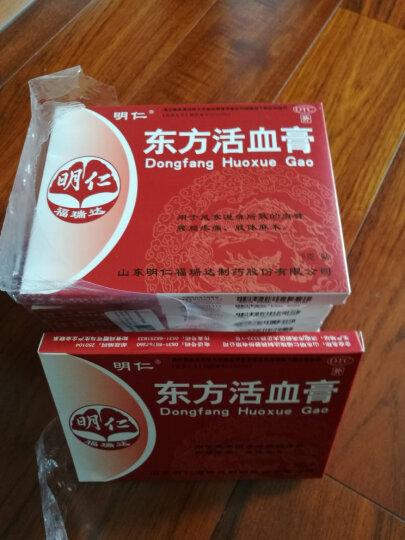 明仁  东方活血膏5克*2贴 祛风散寒 活血散瘀 舒筋活络 10盒装 晒单图