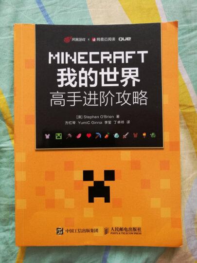 Minecraft我的世界:建筑教程大全 晒单图