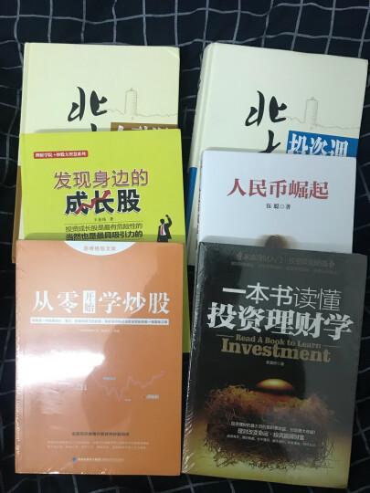 包邮 一本书读懂投资理财学 零基础入门学生活理财知识 经验和技巧大全集 家庭投资理财书 书 晒单图