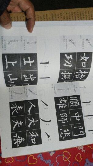 中国书法一本通 晒单图
