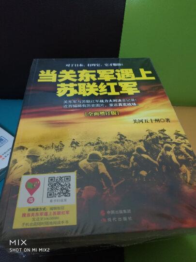 中原大战:民国军阀的终极逐鹿 晒单图