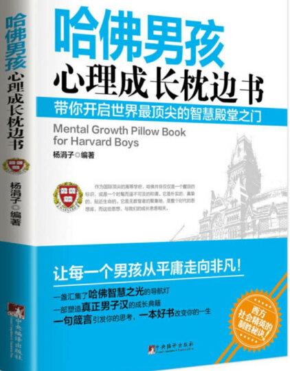哈佛男孩心理成长枕边书 晒单图