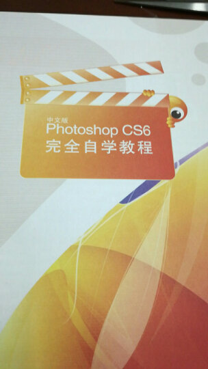 包邮 中文版photoshop cs6完全自学教程 ps教程书籍入门到精通完全自学教程  晒单图