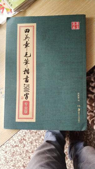 华夏万卷·田英章毛笔楷书2500字(专业版) 晒单图