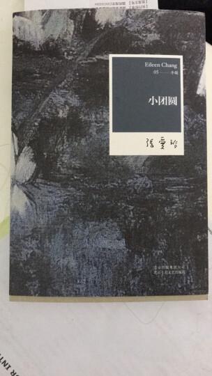 小团圆-张爱玲全集-05  晒单图