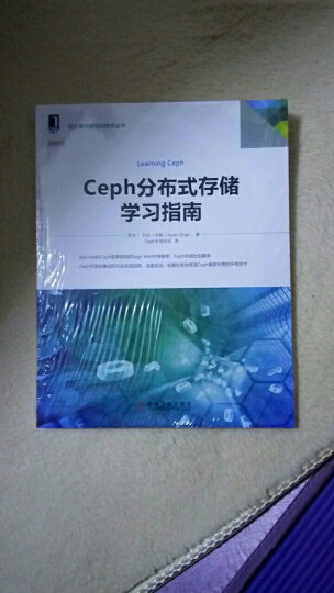 Ceph分布式存储学习指南 晒单图