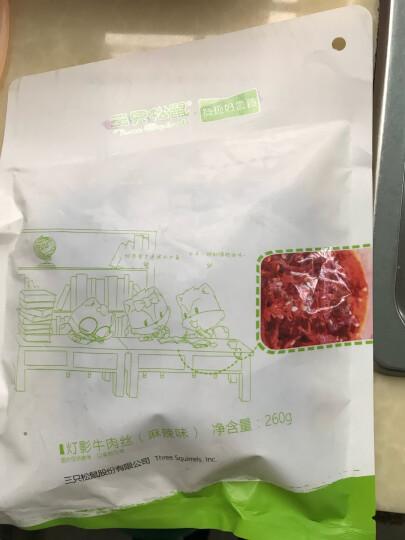 三只松鼠 肉干肉脯 零食小吃麻辣味 灯影牛肉丝260g/袋 晒单图