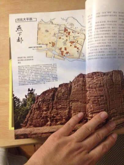 中国国家地理(2015年2月) 晒单图