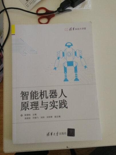 清华科技大讲堂:智能机器人原理与实践 晒单图