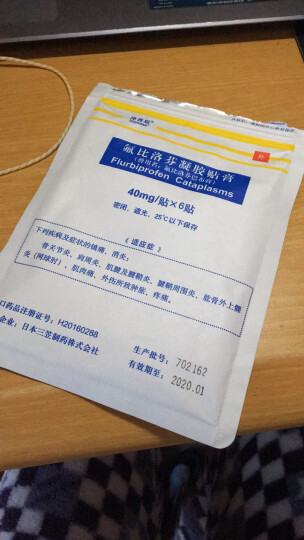 泽普思 氟比洛芬凝胶贴膏 氟比洛芬巴布膏 13.6cm*10cm*6贴/盒 6贴 两盒装 晒单图