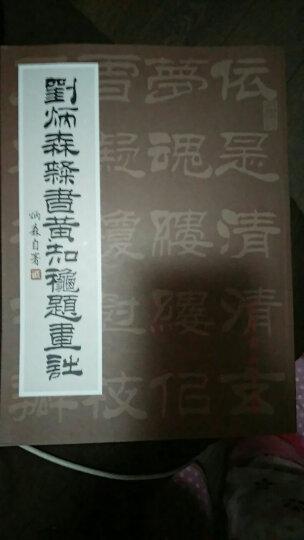 刘炳森隶书黄知秋题画诗 晒单图