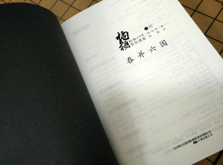 柏杨白话版资治通鉴(卷02):吞并六国 晒单图