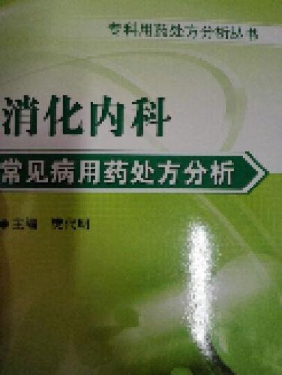 专科用药处方分析丛书·消化内科常见病用药处方分析 晒单图