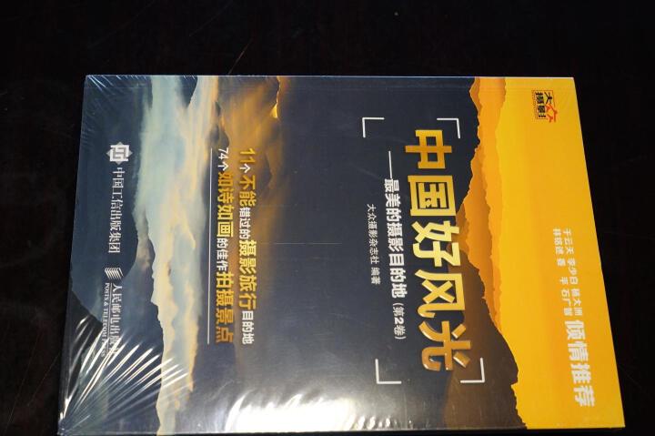 中国好风光 最美的摄影目的地(第2卷) 晒单图