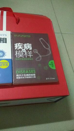 癌症·真相:医生也在读+疾病的模样:京虎子医学科普笔记+消失的微生物:滥用抗生素引发的健康危机(套装共3册) 晒单图