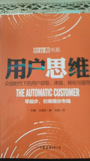 用户思维+WOOP思维心理学(套装共2册) 晒单图