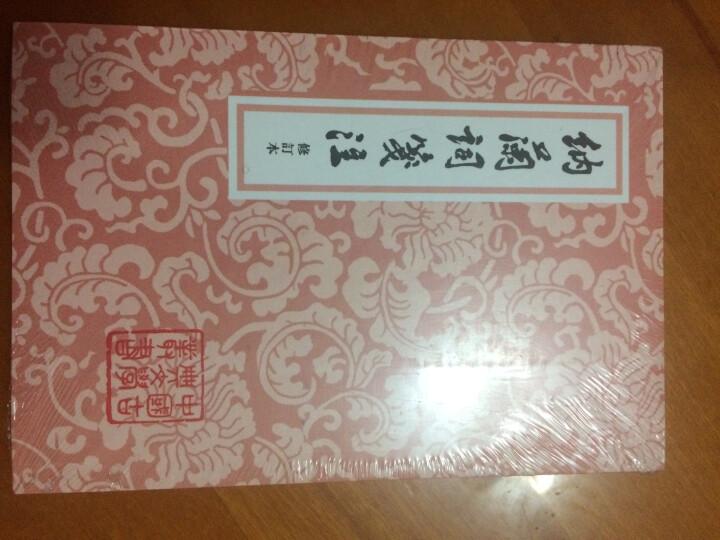 纳兰词笺注(修订本) 晒单图