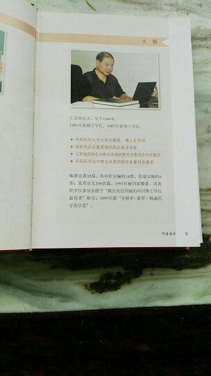 袖珍中草药彩色图谱(第二版) 晒单图