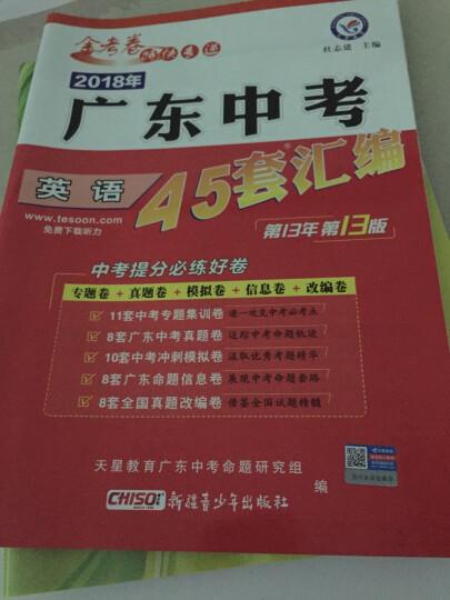 2020版 天利38套新课标 广东中考试题精选 中考化学 2020中考必备 化学 晒单图