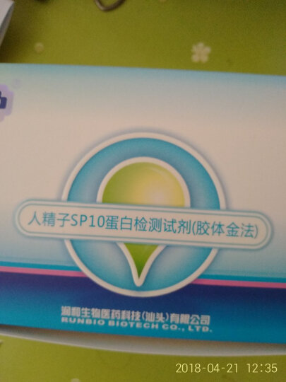 大卫精子SP10蛋白检测试纸试剂 2人份男性精液质量活性 自检备孕测精子密度试剂 精子数量检测试卡+肾功能检测试笔 晒单图