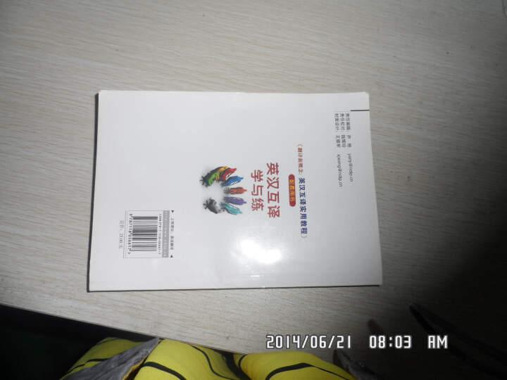 翻译新概·念英汉互译实用教程:英汉互译学与练(配套用书) 晒单图