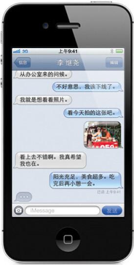 苹果(APPLE)iPhone4S8G版3G白色(手机)Wmax70iPhonev苹果图片