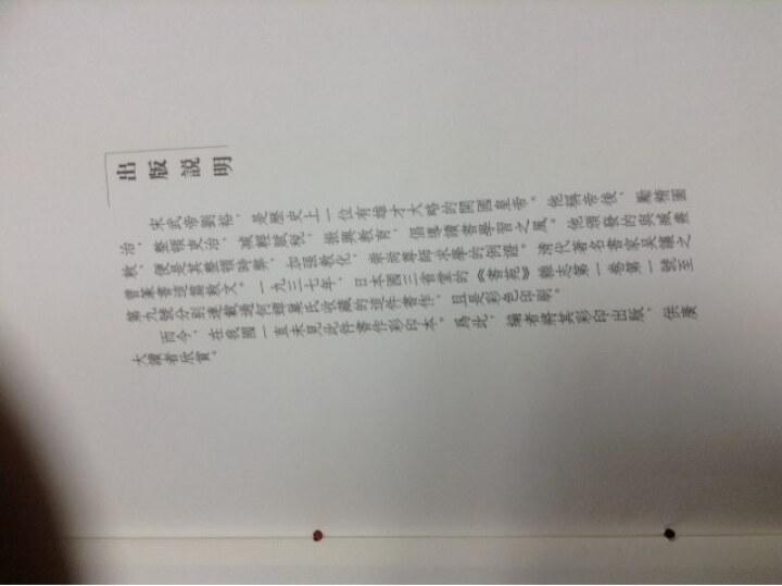 老碑帖系列:吴让之篆书宋武帝与臧焘敕 晒单图
