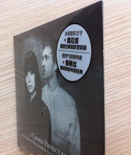 奥拉维·阿德纳尔斯,爱丽丝·纱良·奥特:肖邦计划(CD) 晒单图
