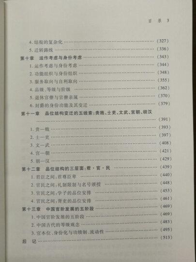 中国古代官阶制度引论 晒单图