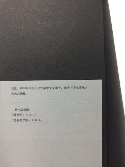 吴思作品 潜规则+血酬定律 吴思 著 全2册  晒单图