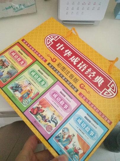 中华成语故事大全4册 成语接龙彩图注音版 儿童国学启蒙6-7-10-12岁小学生 晒单图
