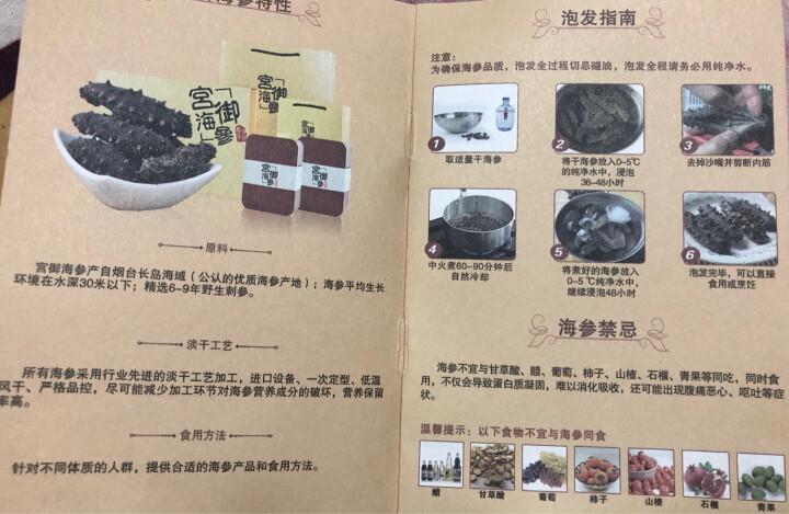 宫御 海参干货 250g 9年六排刺关东参 海参礼盒 晒单图