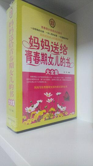 包邮妈妈送给青春期女儿的书大全集 心理成长百科全书优秀女孩看的教育你要学会保护自己家教书籍 晒单图