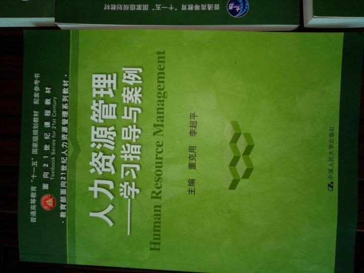 人力资源管理概论 第四版/教育部面向21世纪人力资源管理系列教材 晒单图
