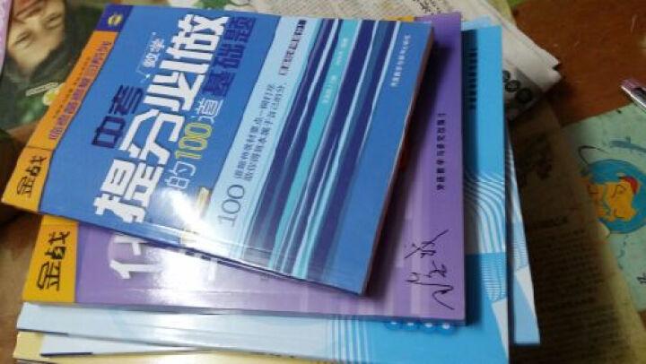 王金战系列图书:化学是怎样学好的(初中版) 晒单图