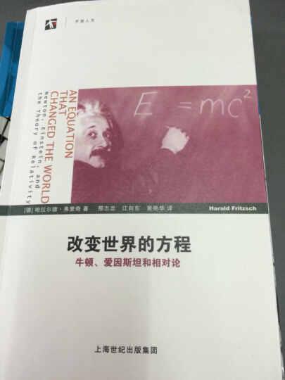 改变世界的方程 牛顿 爱因斯坦和相对论 德弗里奇 科学与自然 书籍 晒单图