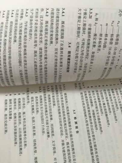 GB T50344-2004建筑结构检测技术标准 本社编 科技辞典与工具书 书籍 晒单图