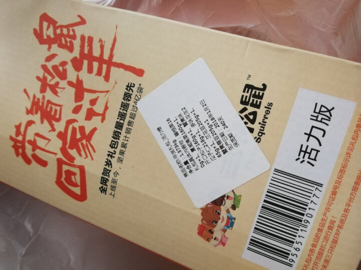 三只松鼠中秋坚果大礼包1373g/7袋装 每日坚果送礼干果礼盒零食组合 晒单图